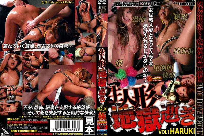 porno-ema-kisaki-haruki