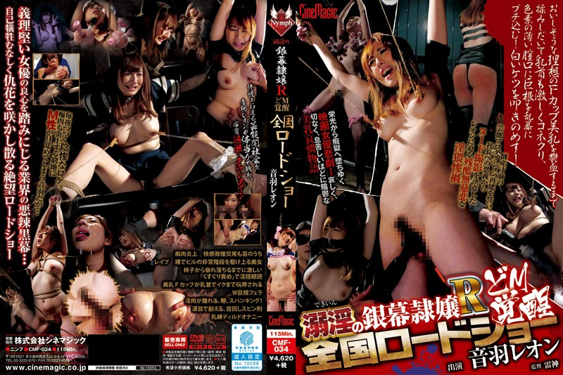 CMF-034 Silver Screen R Etc. M Awakening Nationwide Roadshow Otowa Leon Horny Ninfu