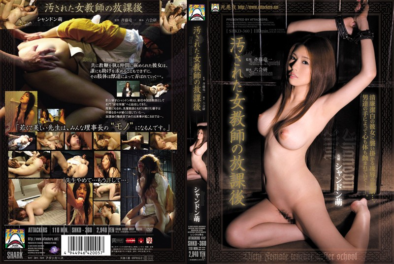 SHKD-360 Moet Et Chandon Stained Female Teacher After School -  Shi Yoru Aku