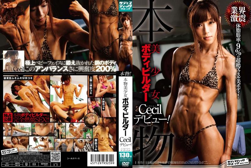 Female bodybuilder scat
