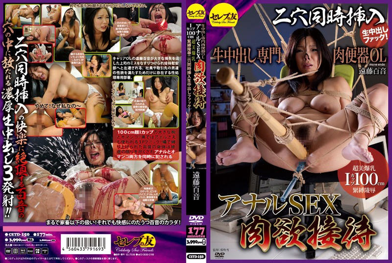 CETD-150 Fuck Out Two Penetration Students In Cum Specialty Meat Urinal OL Anal SEX Carnal Entertainment 100cm I-cup Breasts Bondage Chobi Insult! Endo Hyakuoto -  Serebu No Tomo