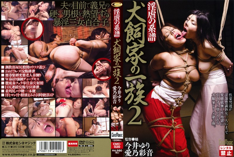 CMC-020 Yuri Imai, Two Family Love The Sound Of The House No 彩 Inukai -  Collect