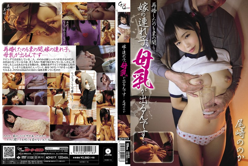 Acy-017 Daughter-In-Law Of Stepchildren, I Breast Milk -6922