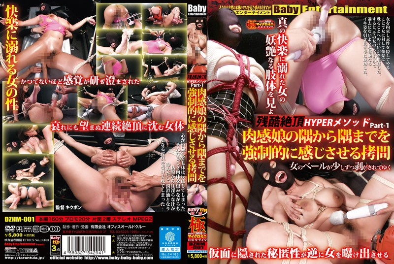 DZHM-001 Forced To Feel The Torture Until The Corner From The Corner Of The Cruel Climax HYPER Method Part-1 Nikkan Daughter -  Baby Entertainment