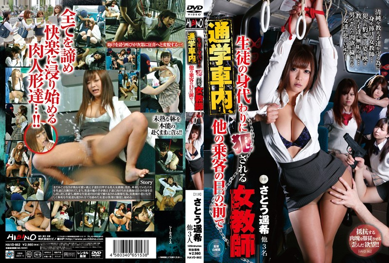 HAVD-862 Teacher Sato Haruka Rare To Be Fucked Scapegoat Of Students In Front Of School Vehicle, Other Passengers -  Hibino