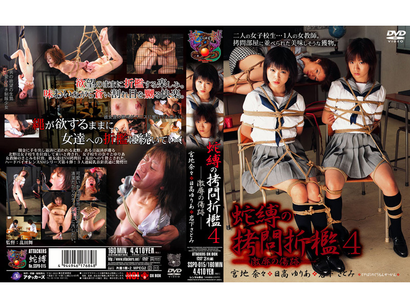 SSPD-015 Scar Of Shame Discount - 4 Tied Chastisement Of Torture - Snake -  Hebi Baku