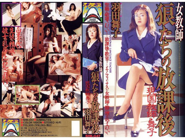 SHK-047 after-school female teacher wolves Female Teacher wolves after-school