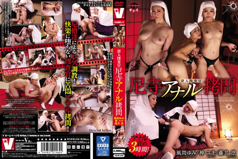 VICD-316 Undercover Investigator Nunnery Anal Torture -  V