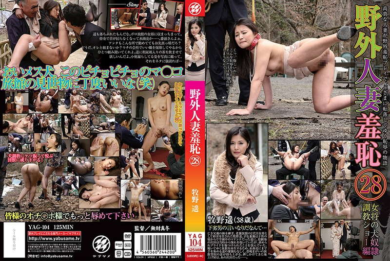 YAG-104 Married 28 Outdoor Shame Makino Haruka -  Yabusame (ei Ten)