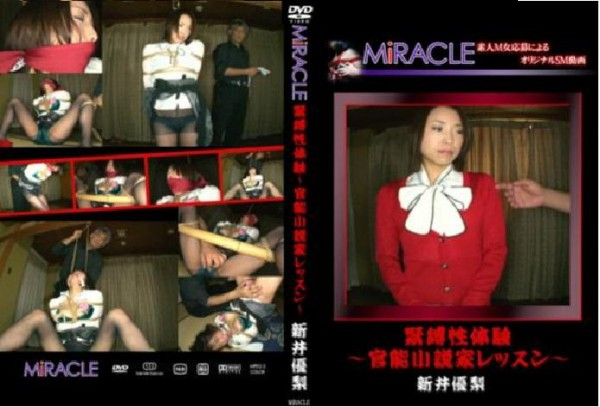 Uncen Sm-miracle-e0490 tightly tied to the body of the functional novelist Yan ~ ~ Ritz ッ su nn Arai excellent pear
