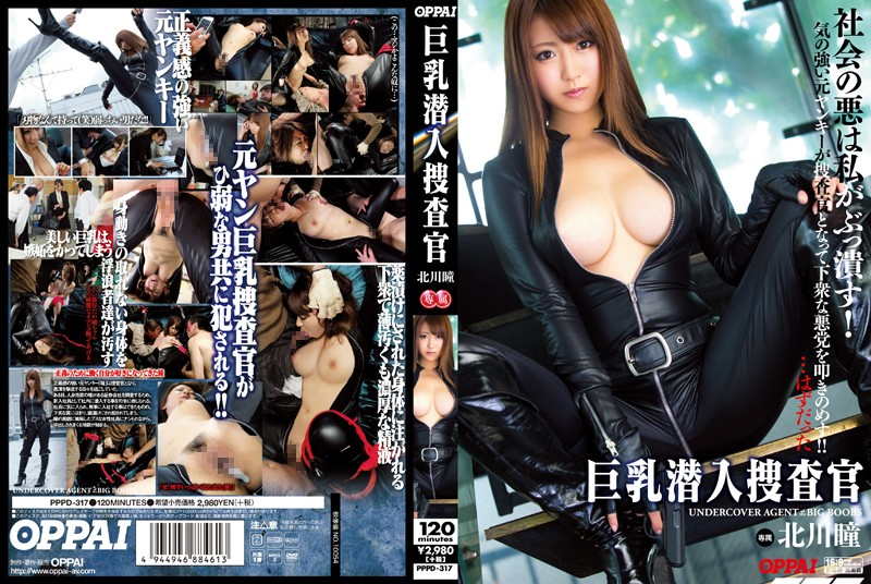 PPPD-317 Big Undercover Hitomi Kitagawa -  Oppai