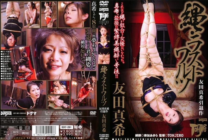 DDT-291 Maki Maki Tomoda Tomoda The Last Waltz Rope