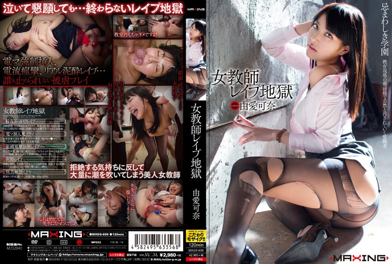 MXGS-609 Female Teacher Rape Hell YukariAi Kana -  Maxing