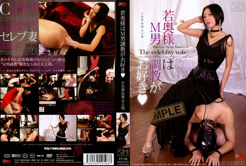 FT-32 The Young Wife Loves Torture M Man -  Kui-nro-do