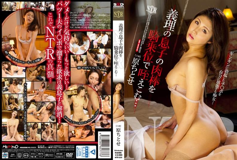 NTR-039 The Son Of The Meat Stick-in-law In The Cowgirl Mouth Ekomu ... Chitose Hara -  NTR