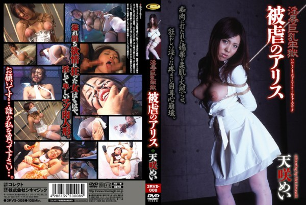 3RVS-008 Alice of masochism TakashiSaki niece masochism of Alice