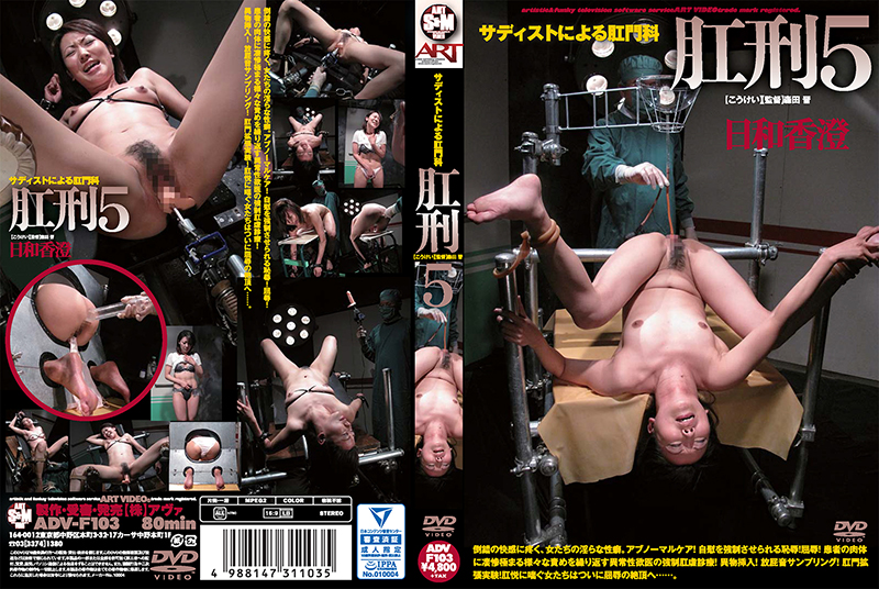 ADVF-103 Anal Torture 5 Weather Kasumi -  Art Video