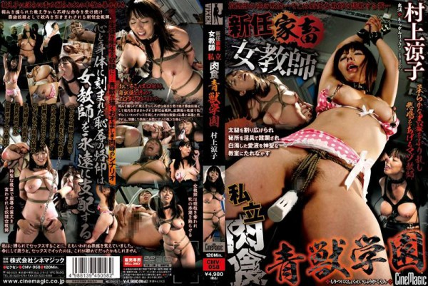 CMV-058 New Livestock Female Teacher Private School Beast Of Prey Blue Ryoko Murakami -  Vixen