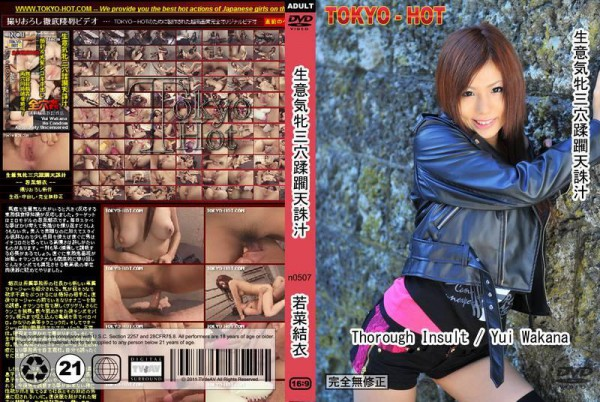 Tokyo hot n0506
