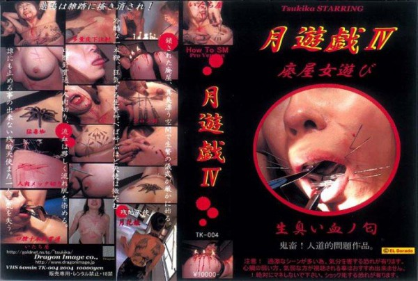 TK-004 May play 4 fishy Chinonioi Moon game 4 fishy blood smell of