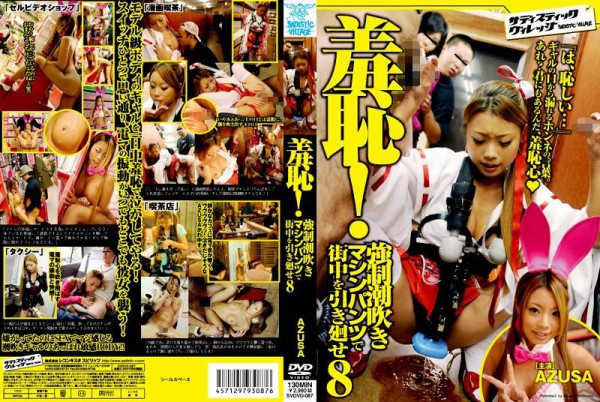 SVDVD-087 Shame! 8 AZUSA Murder Pull The Pants In The City On The Machine Forced Squirting -  Sadistic Village