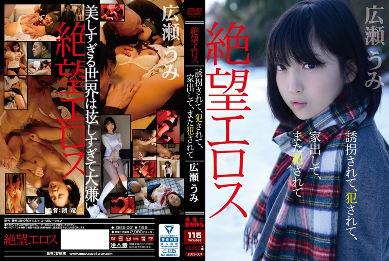 ZBES-001 Is Despair Eros Kidnapping, Fucked With, And Running Away From Home, Also Fucked By Sea Hirose -  Zetsubou Eros