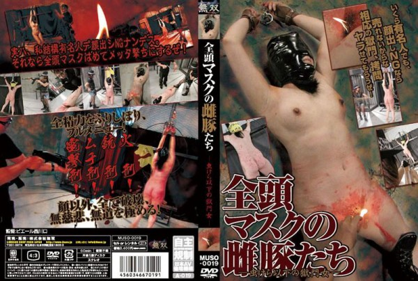 MUSO-0019 Woman Prison Following Insects - We Sow The Head Mask - All -  Musou (ei Ten)