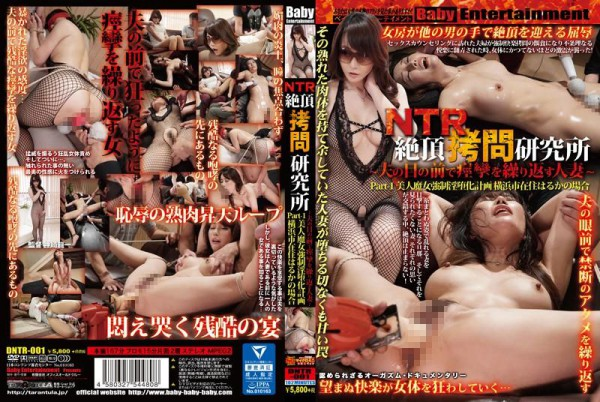 DNTR-001 NTR Cum Torture Institute - Repeated Convulsions In Front Of The Eyes Of Her Husband Married Woman ~ Part-1 Beauty Witch Forced  Plan Yokohama Resident If Much Of -  Baby Entertainment