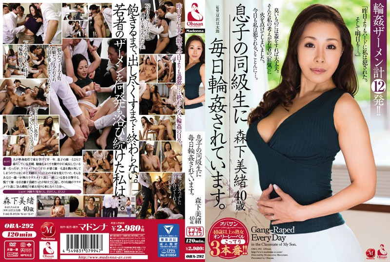 OBA-292 It Has Been Gang-raped On A Daily Basis To The Son Of A Classmate. Mio Morishita -  Obasan