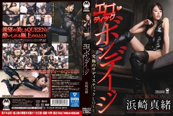 DMBJ-072 Erotic Bondage Ultimate Sadistic LOVE Hamasaki Mao ...