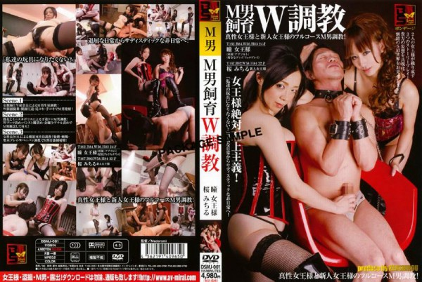 DSMJ-001 Cherry Blossom Queen Michiru Pupil Torture M W Bred Man -  Bs