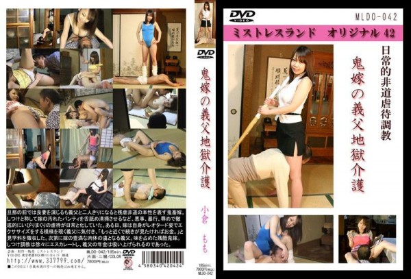 MLDO-042 Father-in-law Hell Care Ogura Peach Demon Daughter-in-law -  Mistress Land