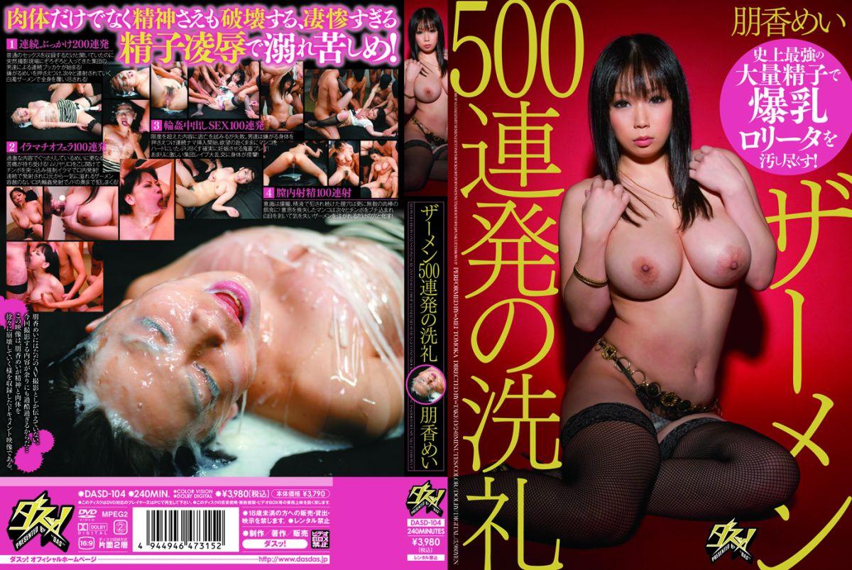 Asw-083 Porn dasd-160 sae aihara barrage baptism of 500 semen - das! » a