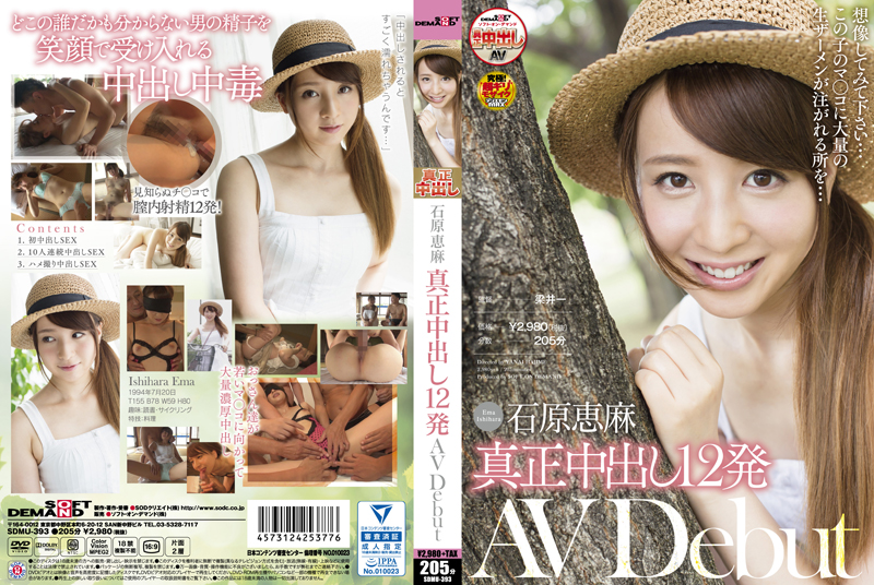 SDMU-393 Imagine Try ... A Place Where A Large Amount Of Raw Semen To Co ○ Ma Of This Child Is Poured ... Ishihara Ema Out In Authentic 12 Shots Av Debut -  SOD Create