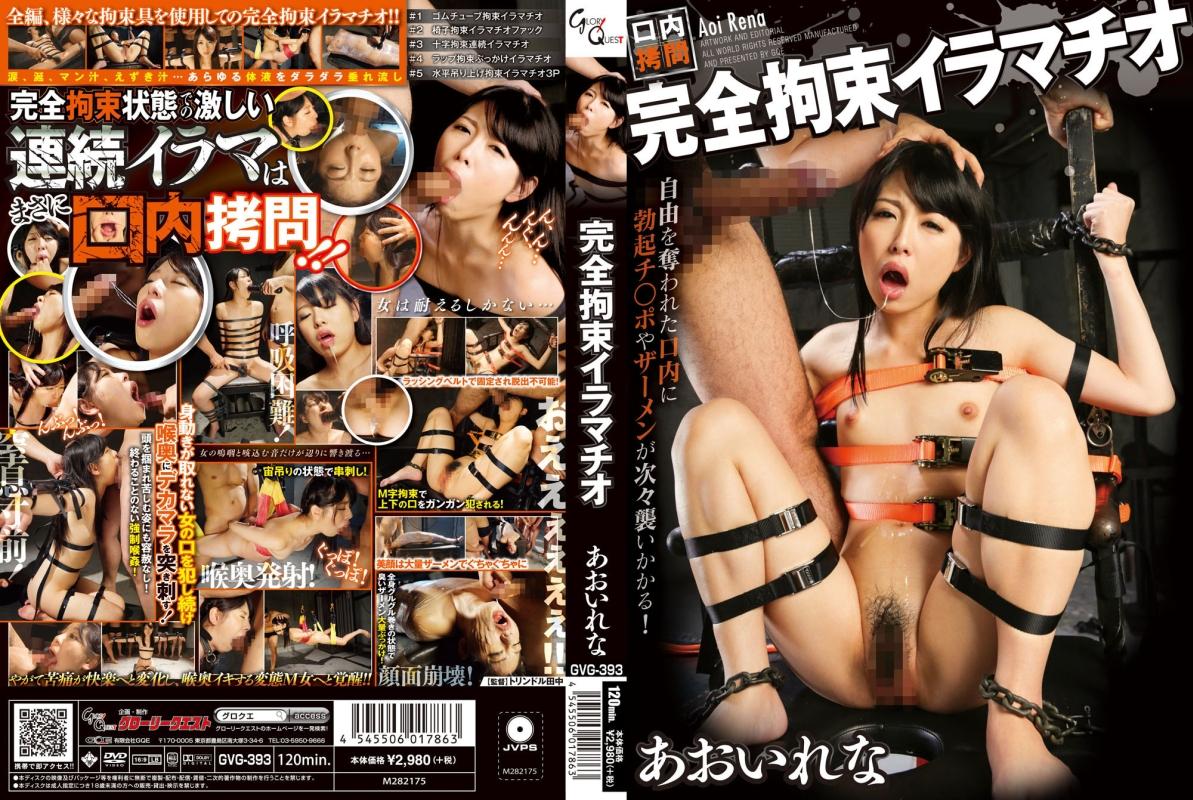GVG-393 Full Restraint Deep Throating Rena Aoi -  Glory Quest