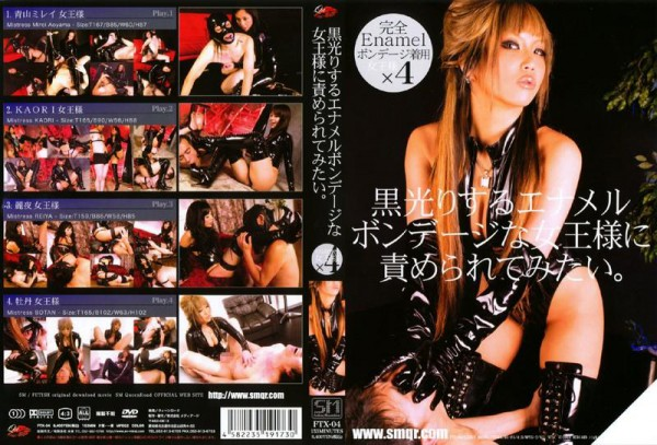 FTX-04 I Want To Blame The Queen Of Bondage To Black Shiny Enamel. -  Kui-nro-do