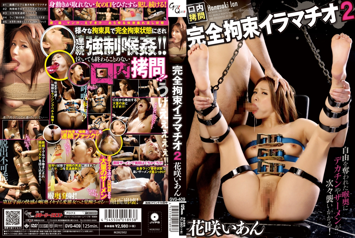 GVG-409 Full Restraint Deep Throating 2 Hanasaki Comfort -  Glory Quest