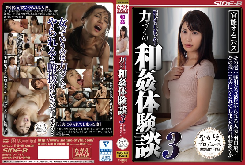 NSPS-538 I Feel The Brute Force ... Had Wakan Experiences 3 Haneda Riko Ayaka Muto -  Nagae Style