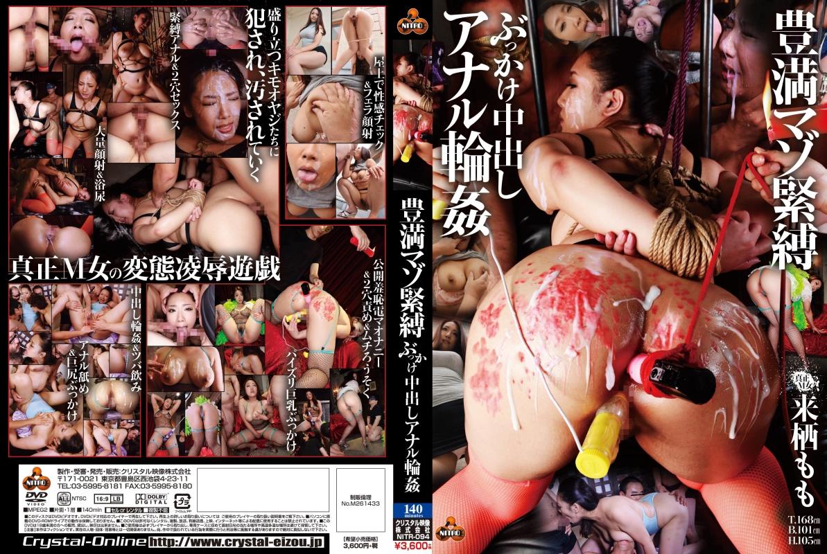 nitr-094 anal gangbang kurusu peach out ample masochistic bondage