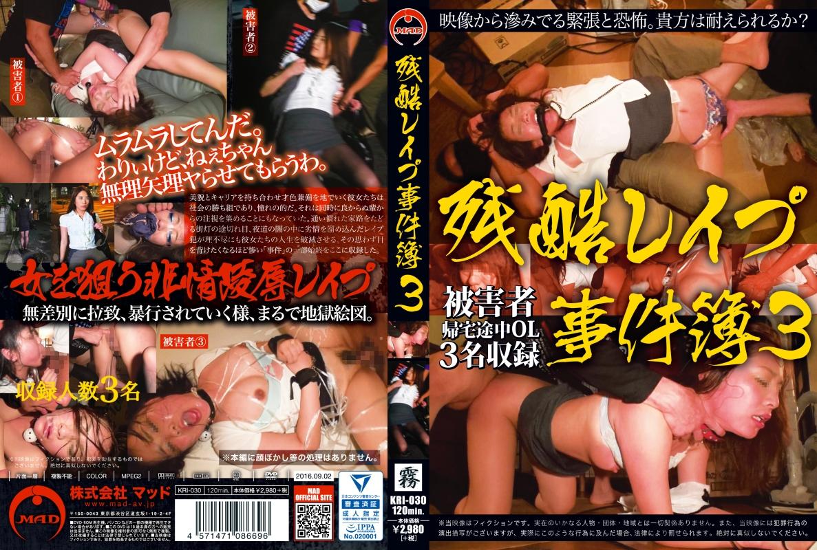 Aya Ten Porno bh-018 cruel torture current - - amemiya aya ten feast of