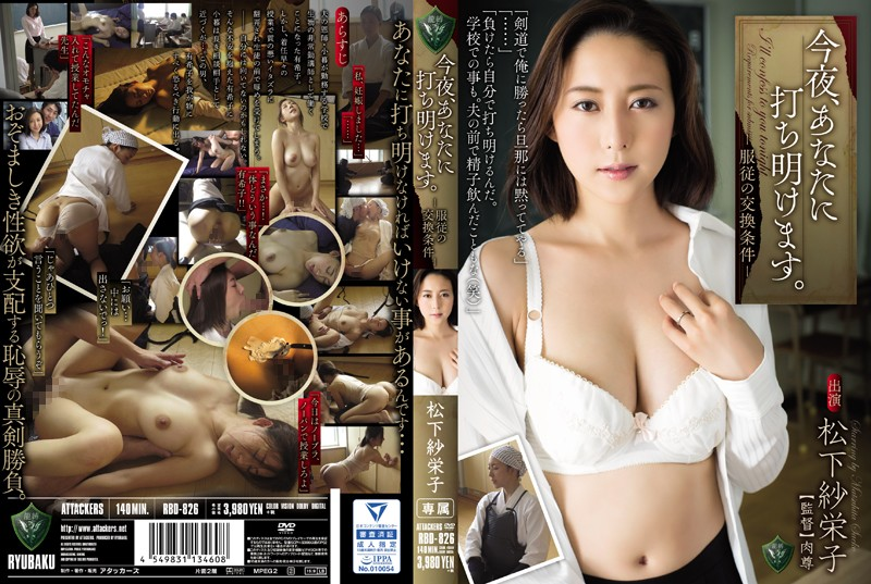 RBD-826 Tonight, I Confided In You.Exchange Conditions Of Submission Matsushita Saeko -  Ryuu Baku