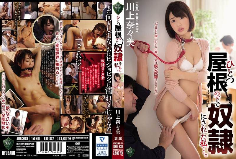 RBD-832 Nanami Kawakami I was enslaved under one roof .... Incest Rape humiliation  Ryuu Baku