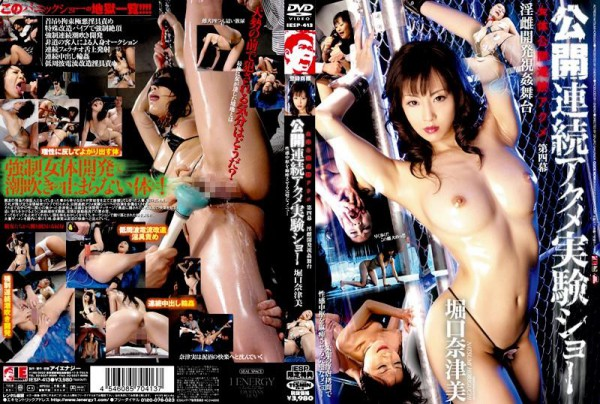 IESP-413 Natsumi Horiguchi Curtain Fourth Experiment Show A Continuous Orgasm Public -  Bou Yume