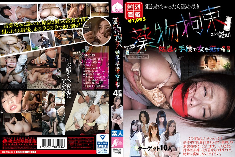 MMB-111 Drug restraint 4 hours committing women by palliative means Dr. Ishidobashi confinement confinement  Momotaro Best