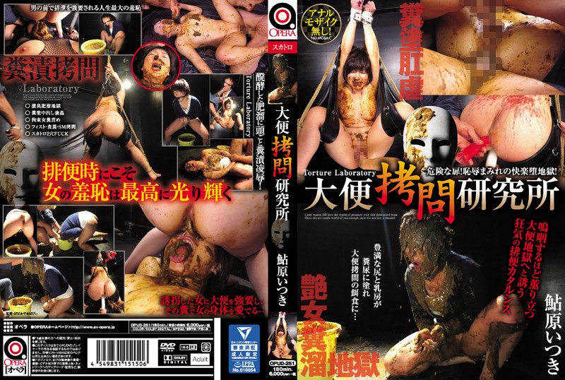 OPUD-251 Itsuki Ayuhara Feces Torture Institute Insult Actress 180 min 2017 - 04 -  Opera