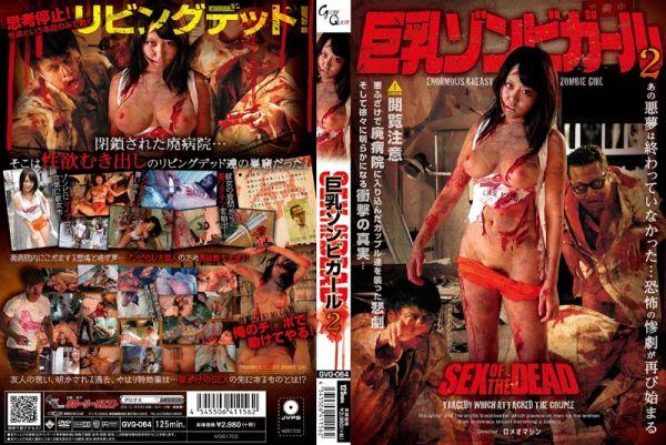 зомби ру порно смотреть онлайн