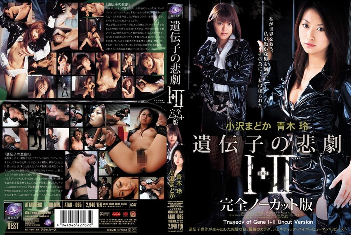 Attackers Porn atkd-088 best anal attackers - attackers best » a scat porn