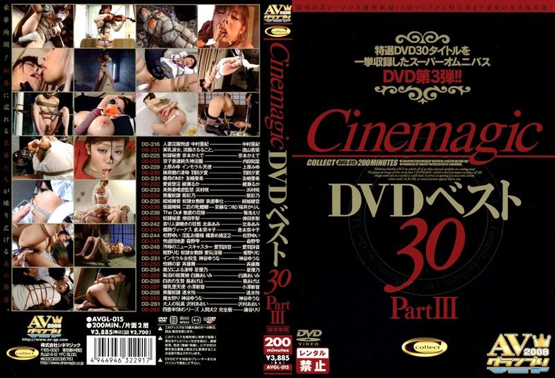 [AVGL-015] Cinemagic DVDベスト30 PART.3 AVGP2009