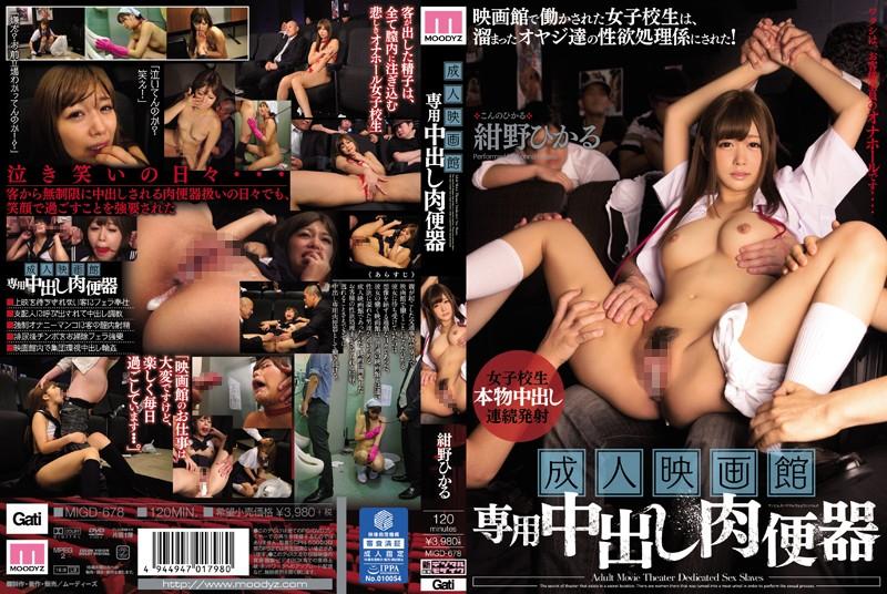 японское порно новости