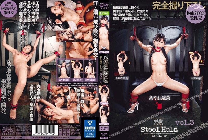 [TPPN-122] Steel Hold No3 TEPPAN